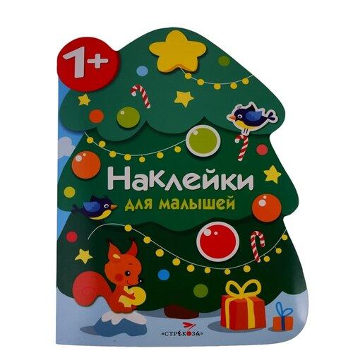 """Книжка с наклейками """"Новогодняя елочка. Наклейки для малышей"""""""