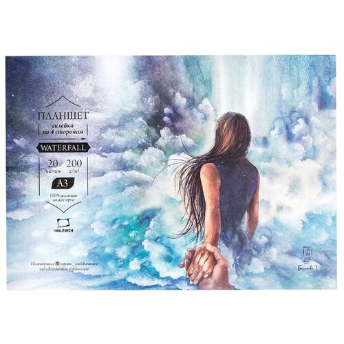 Купить Планшет для акварели Малевичъ Waterfall 42 х 29.7 см (A3), 200 г/м², 20 л., Альбомы для рисования