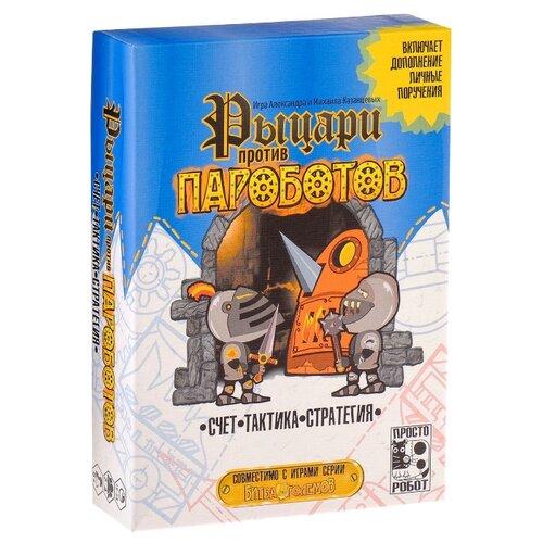 Настольная игра Просторобот Рыцари против Пароботов