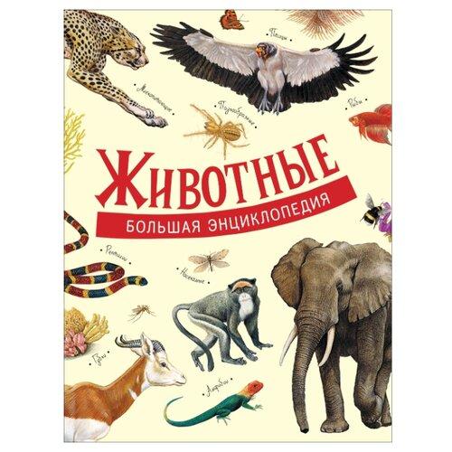 Купить Большая энциклопедия. Животные, РОСМЭН, Познавательная литература