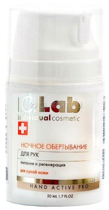 Ночное обертывание для рук I.C.Lab Individual cosmetic питание