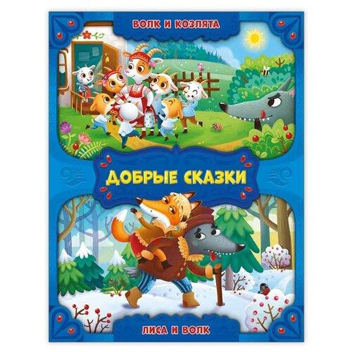 Фото - Толстой А.Н. Добрые сказки. Волк и козлята. Лиса и волк волк и лиса