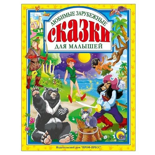 Купить Любимые зарубежные сказки для малышей, Prof-Press, Книги для малышей