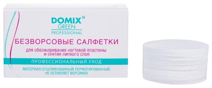 Domix Green Professional Салфетки безворсовые для обезжиривания ногтевой пластины и снятия липкого слоя, 250 шт.