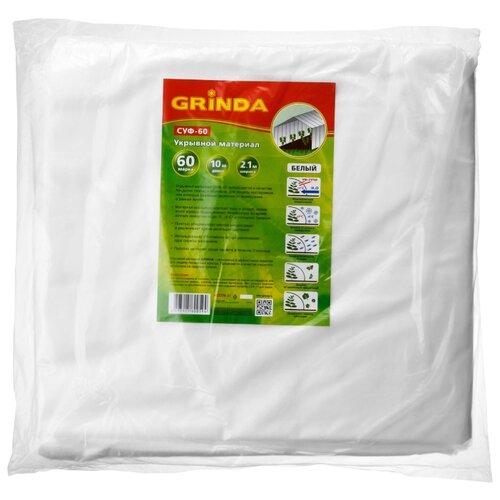 Укрывной материал GRINDA 422376-21, 10 м, белый