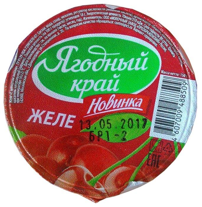 Желе Ягодный край с ароматом вишни 0%, 150 г