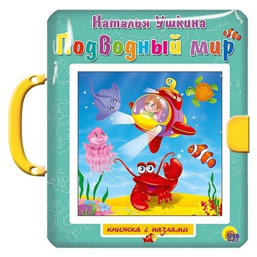 Купить Prof-Press Книжка-игрушка Книжка-пазл с замком. Подводный мир, Книжки-игрушки