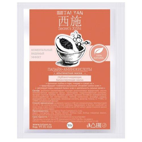 TAI YAN Альгинатная глубокоочищающая маска с Экстрактом Папайи, 30 г tai yan альгинатная маска чайное дерево и ива 30 г