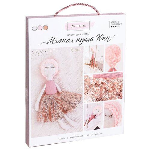 Арт Узор Набор для шитья Мягкая кукла Юки (3548683)