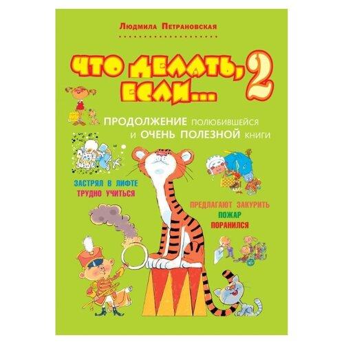 Купить Петрановская Л.В. Что делать, если... 2 , Времена, Познавательная литература