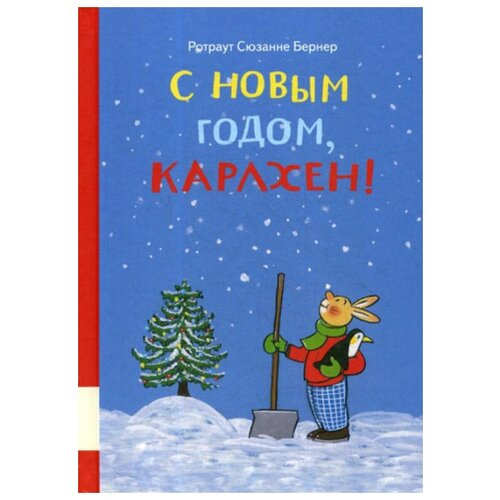 Купить Бернер Р.С. С новым годом, Карлхен! , Мелик-Пашаев, Детская художественная литература