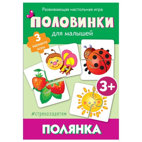 Купить Настольная игра Стрекоза Половинки для малышей Полянка, Настольные игры