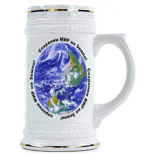 Пивная кружка Сохраним мир на земле