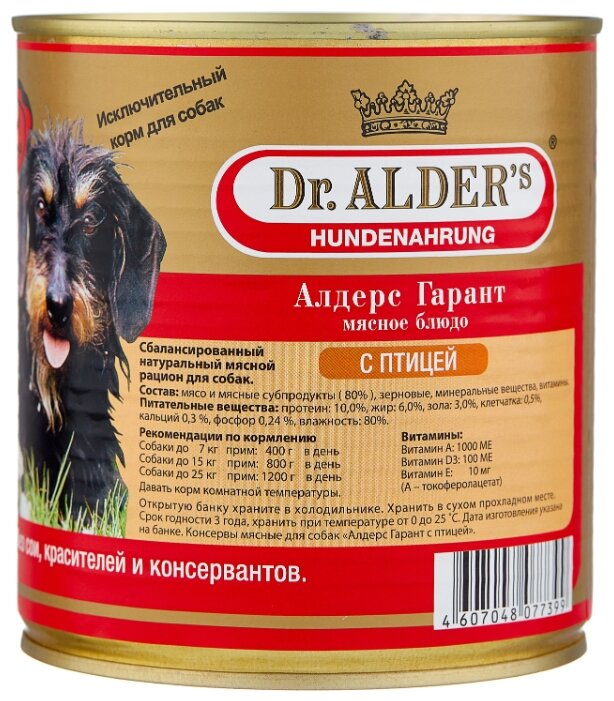 Корм для собак Dr. Alder`s (0.75