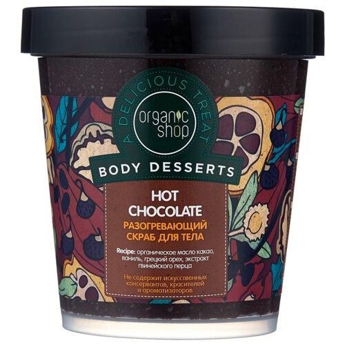 Organic Shop Скраб для тела Body desserts Hot chocolate, 450 мл цена 2017