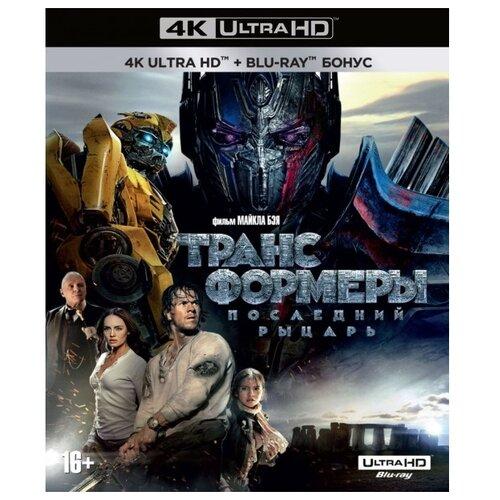 Трансформеры: Последний рыцарь (4K UHD Blu-ray) + Бонусный диск (Blu-ray)