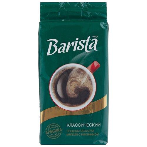 Кофе молотый Barista MIO Классический, 250 г