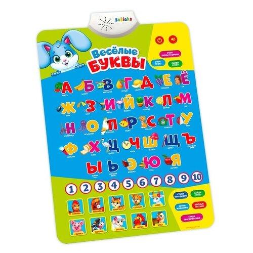 Купить Электронный плакат Zabiaka уд Веселые буквы SL-00647 3098104 зеленый/синий, Обучающие плакаты