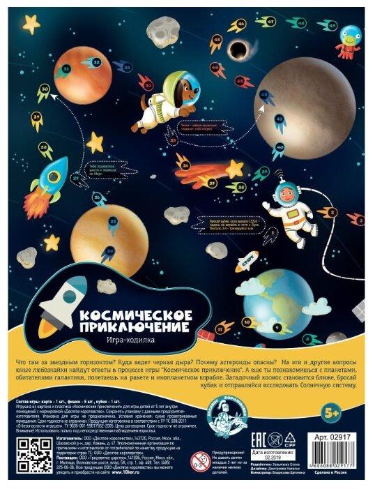Настольная игра Десятое королевство Космическое приключение 02917 — купить по выгодной цене на Яндекс.Маркете
