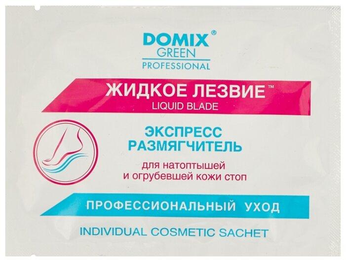 Domix Green Professional Жидкое лезвие Экспресс-размягчитель для натоптышей и огрубевшей кожи стоп