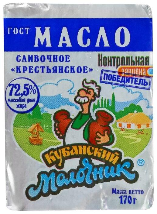 Кубанский молочник Масло сливочное крестьянское 72.5%, 170 г