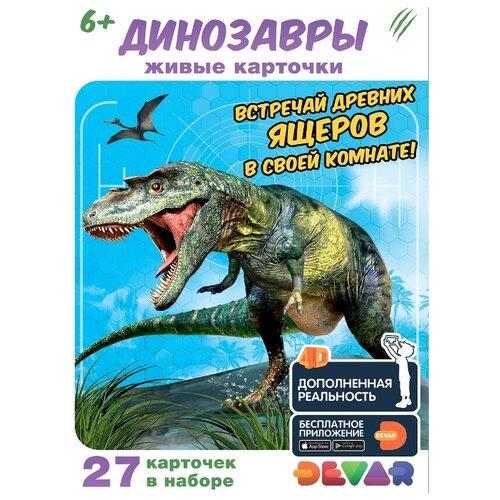 Купить Набор карточек DEVAR Живые карточки. Динозавры 27 шт., Дидактические карточки