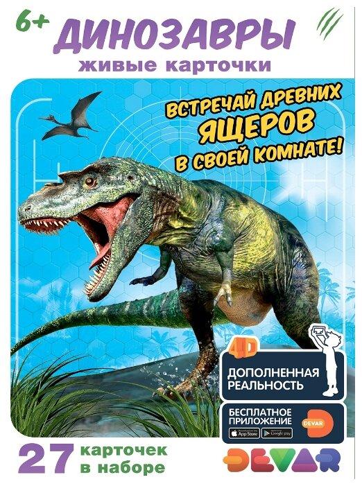 Набор карточек DEVAR Живые карточки. Динозавры 27 шт.