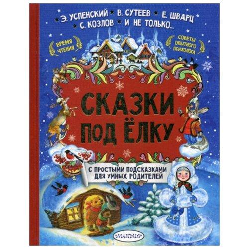 Сутеев В.Г. Сказки под елку , АСТ, Детская художественная литература  - купить со скидкой