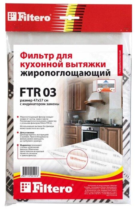 Фильтр для вытяжки FILTERO FTR 03 фильтр жиропоглощающий для вытяжек