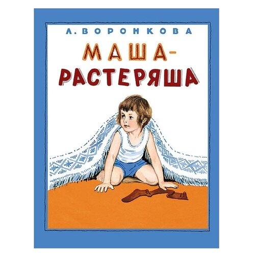 Купить Воронкова Л. Маша-растеряша , Мелик-Пашаев, Книги для малышей