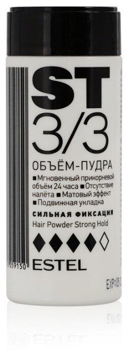 ESTEL Объём пудра ST 3/3