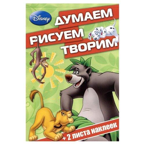 Купить Классические персонажи Disney. Думаем, рисуем, творим (№1408), ЛЕВ, Книги с играми