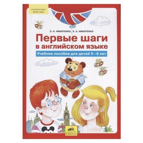 Купить Никитенко З.Н. Первые шаги в английском языке. Учебное пособие для детей 5-6 лет , Ювента, Учебные пособия