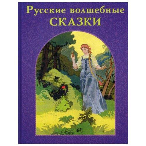Жуковский В.А. Русские волшебные сказки , ИД Мещерякова, Детская художественная литература  - купить со скидкой