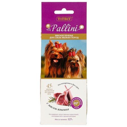 Лакомство для собак Titbit Печенье Pallini с ягненком, 125 г лакомство для собак titbit био десерт печенье с мясом ягненка 250г