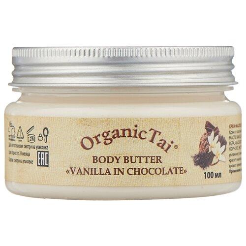 Крем для тела OrganicTai Ваниль в шоколаде, 100 мл  - Купить
