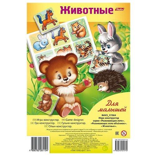 Купить Настольная игра Hatber Животные, Настольные игры