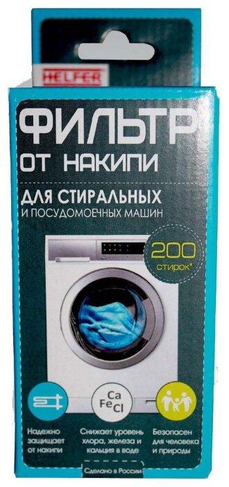 HELFER Фильтр от накипи для стиральных и посудомоечных машин