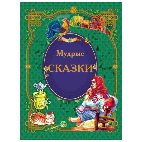 Купить Мудрые сказки, АСТ, Харвест, Детская художественная литература