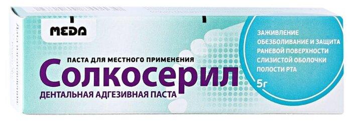 Солкосерил Дент дентальная адгезивная паста д/мест. прим. 5 г