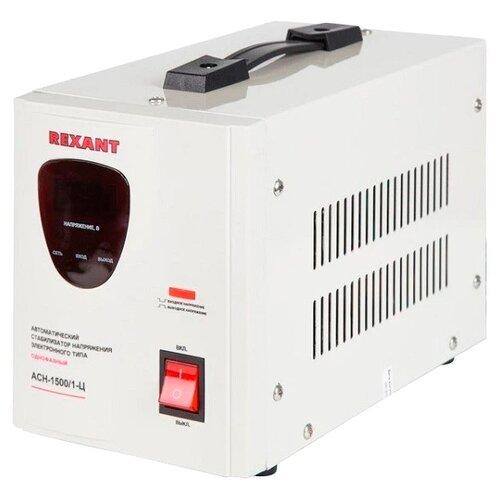 Стабилизатор напряжения однофазный REXANT АСН-1500/1-Ц (1.5 кВт) белый стабилизатор напряжения rexant aсн 500 1 ц серый [11 5000]