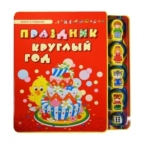 Купить Гордиенко С.А. Книга в подарок. Праздник круглый год , Феникс, Познавательная литература