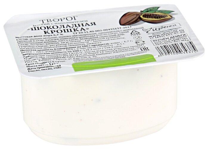 Избёнка Творог мягкий с наполнителем Шоколадная крошка 6.7%, 125 г