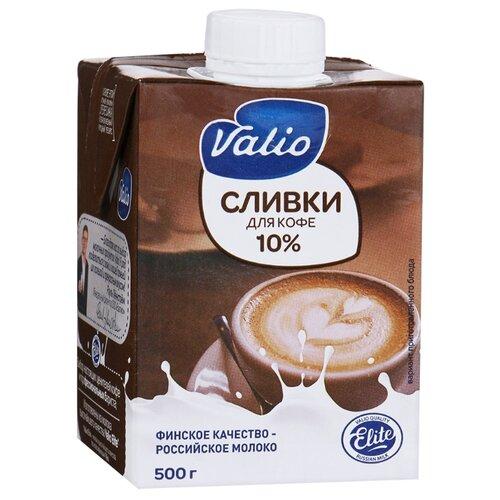 Сливки Valio ультрапастеризованные для кофе 10%, 500 г