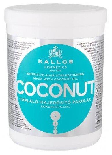 Kallos KJMN Маска с кокосовым маслом для поврежденных волос Coconut
