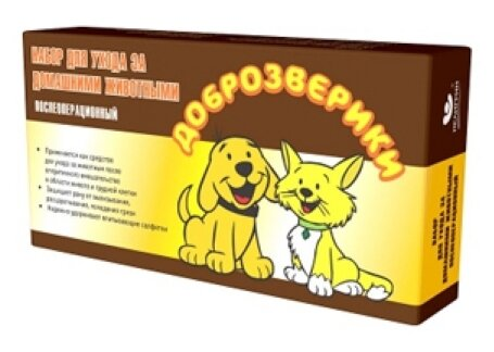 Доброзверики набор для ухода за домашними животными послеоперационный №4 72 см