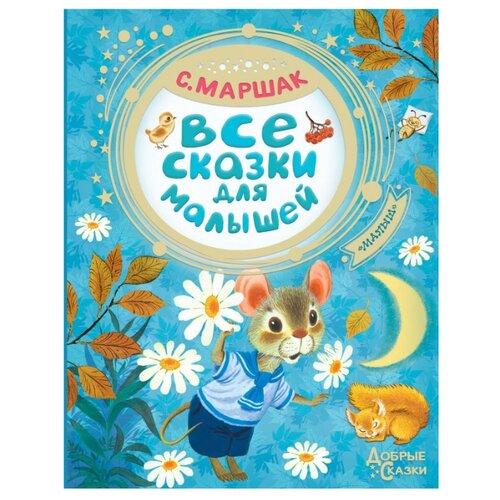 Купить Маршак С.Я. Добрые сказки. Все сказки для малышей , Малыш, Книги для малышей