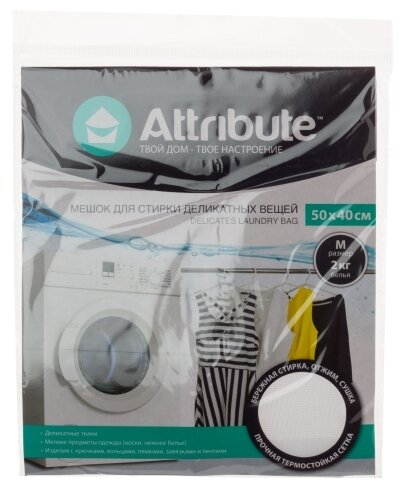 Мешок для стирки Attribute ALB051