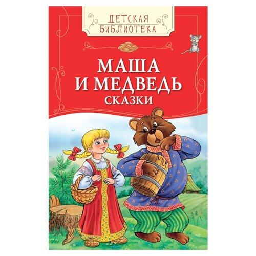 Купить Булатов М. А. Детская библиотека. Маша и медведь , РОСМЭН, Детская художественная литература