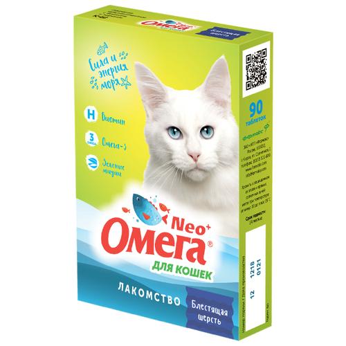 Добавка в корм Омега Neo + Блестящая шерсть для кошек 90 таб.